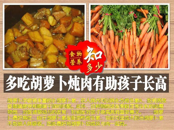 胡萝卜健康好吃功效多